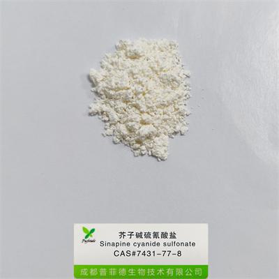 芥子碱硫氰酸盐