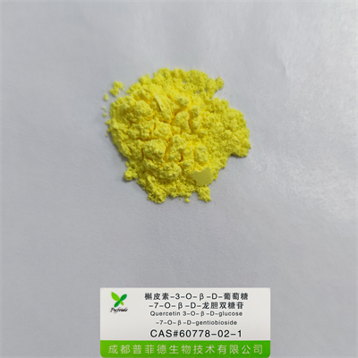 槲皮素-3-O-β-D-葡萄糖-7-O-β-D-龙胆双糖苷