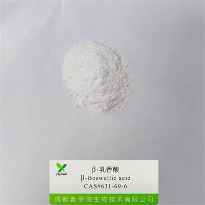 β-乳香酸