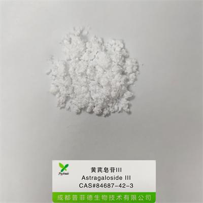 黄芪皂苷Ⅲ